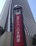 損保ジャパン写真