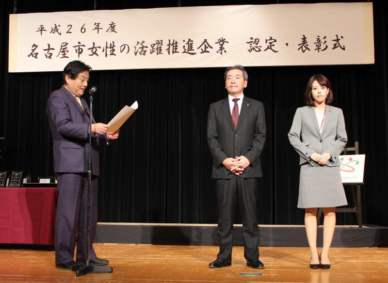 河村たかし名古屋市長から表彰状を受け取る常務執行役員の田村康弘・中部本部長